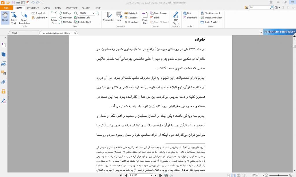 <span>پایان نامه سالهای قبل و بعد انقلاب اسلامی</span>