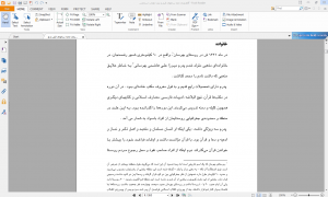 پایان نامه سالهای قبل و بعد انقلاب اسلامی