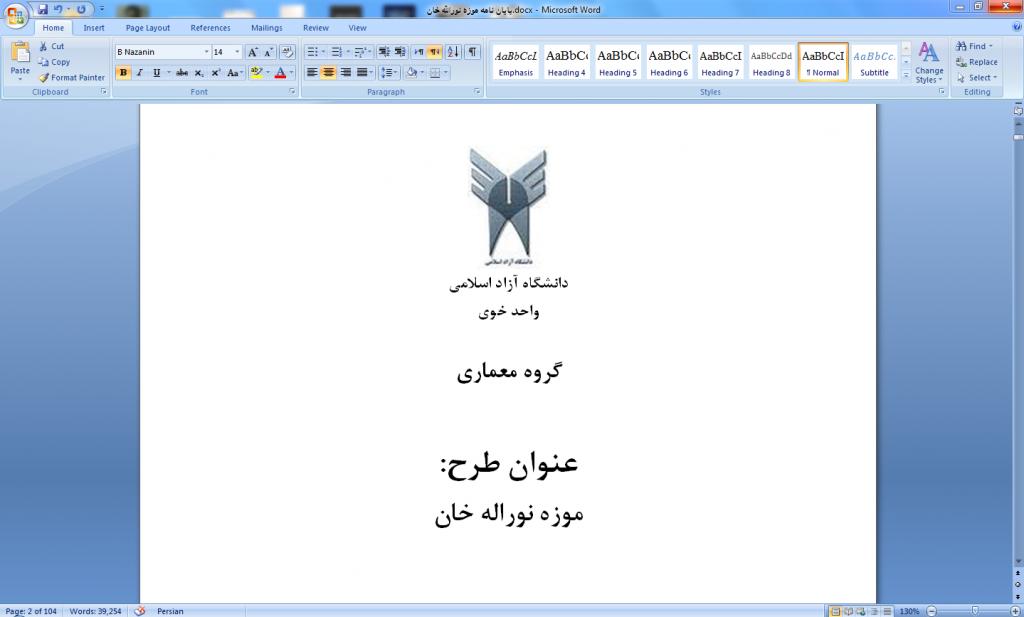 <span>پایان نامه موزه نورالله خان تاریخچه موزه</span>