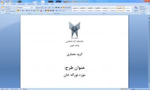 """<span itemprop=""""name"""">پایان نامه موزه نورالله خان تاریخچه موزه</span>"""