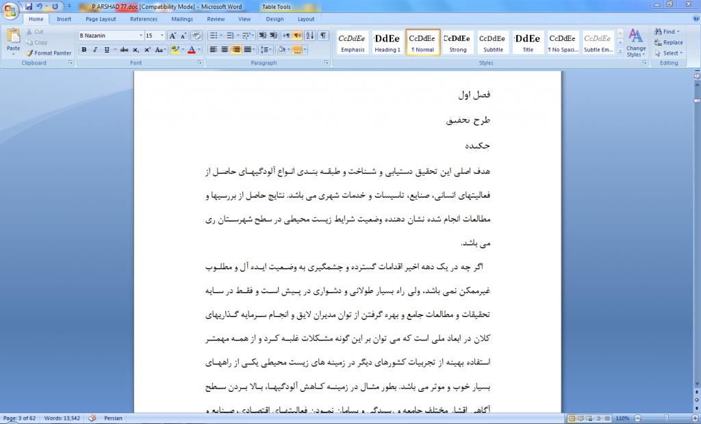 <span>پایان نامه کارشناسی بررسی مسائل زیست محیطی</span>