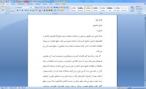 پایان نامه کارشناسی بررسی مسائل زیست محیطی