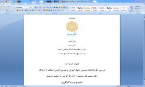 پایان نامه تعلیم و تربیت کار افرین رشته تاریخ و فلسفه