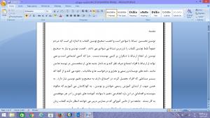دانلود تحقیق چگونه توانستم دانش اموزان را به درس جمله سازی که زمینه انشا نویسی علاقمند سازم