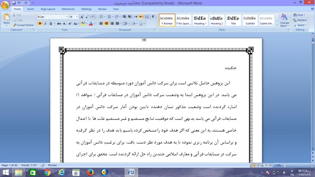 "<span itemprop=""name"">پروژه چگونه توانستم دانش اموزان را در مسابقات قرانی و معارف اسلامی ترغیب نمایم</span>"