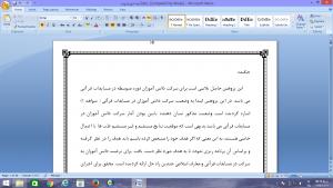 پروژه چگونه توانستم دانش اموزان را در مسابقات قرانی و معارف اسلامی ترغیب نمایم
