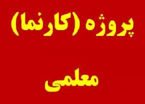 پروژه کارنمای معلمی دانشگاه فرهنگیان