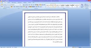 اقدام پژوهی: بررسي نقش مشاركتي دانش آموزان در اداره امور مدرسه از طريق شوراي دانش آموزي