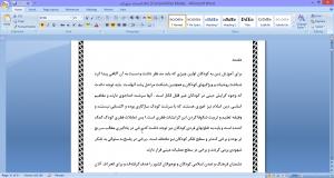 اقدام پژوهی اموزش فرایض دینی و تربیت اسلامی