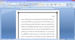 دانلود مقاله حل کردن مشكلات يادگيري عربي پایه هفتم