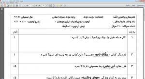 دانلود نمونه سوالات تاریخ ادبیات ایران و جهان ۲ سوم انسانی نوبت دوم