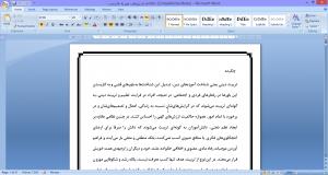 پروژه مبانی تعلیم وتربیت اسلامی از دیدگاه امام خمینی