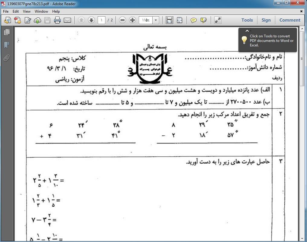 <span>نمونه سوالات ریاضی پنجم</span>
