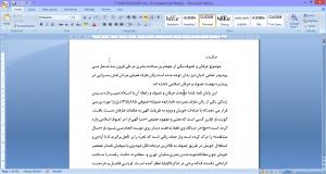 پايان نامه  بحث عرفان و تصوف و رابطۀ آن با اسلام و زندگي يكي از زنان عارف بصره