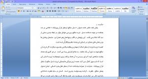 پایان نامه نسل صالح از منظر قران و روایات