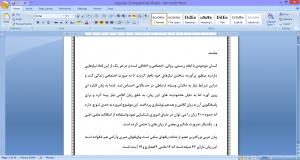 دانلود چگونه توانستم دانش آموزان کلاسم را به درس عربی علاقه مند سازم