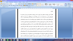 مقاله چگونه توانستم دانش آموز آموزشگاهم را به درس ادبیات و زبان فارسی علاقمند کنم