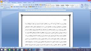 دانلود چگونه توانستم فرهنگ حجاب و عفاف را در يكي از دانش آموزانم نهادينه سازم