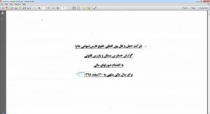 <span>گزارش حسابرس مستقل شرکت حمل و نقل خلیج فارس</span>