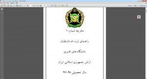 دانلود دفترچه راهنمای آزمون استخدامی دانشگاه افسری آجا ۹۶