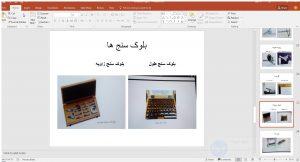 گزارشکار پاورپوینت سیستم های اندازه گیری رشته مهندسی مکانیک ماشین افزار