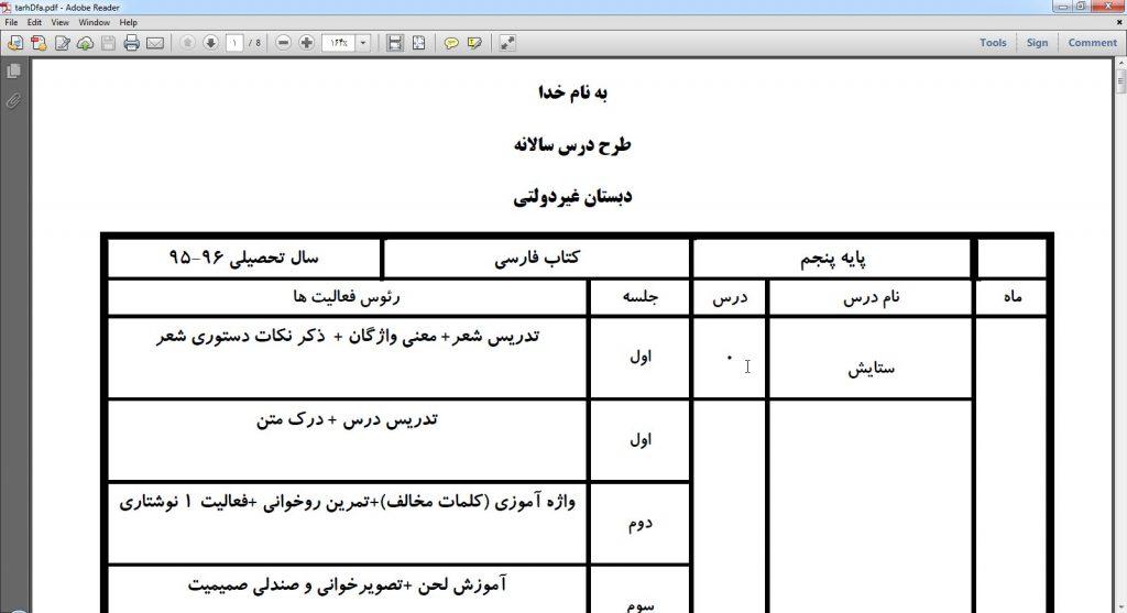 <span>طرح درس سالانه فارسی پنجم</span>