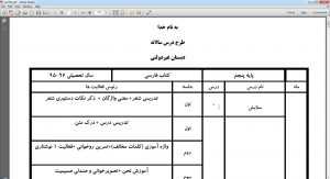 طرح درس سالانه فارسی پنجم