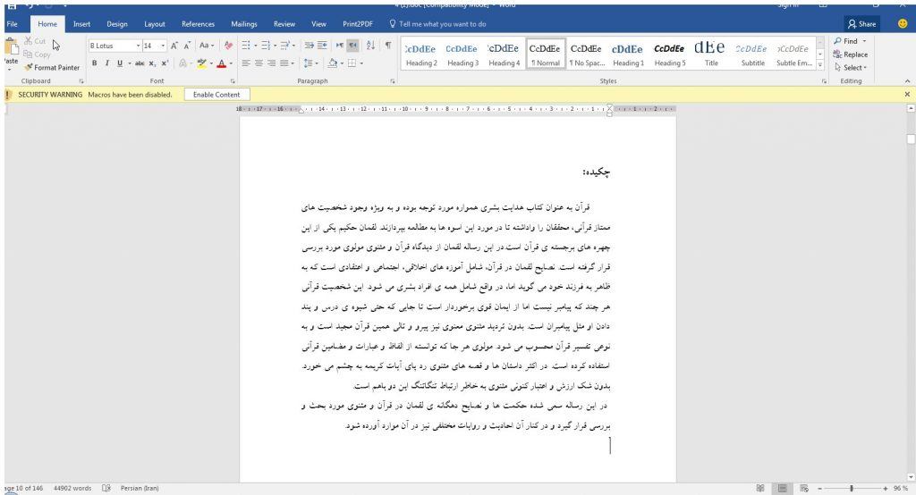 <span>پايان نامه كارشناسي ارشد بررسي لقمان در قرآن كريم و مثنوي معنوي مولوي</span>