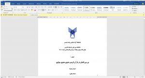 پايان نامه كارشناسي ارشد بررسي لقمان در قرآن كريم و مثنوي معنوي مولوي