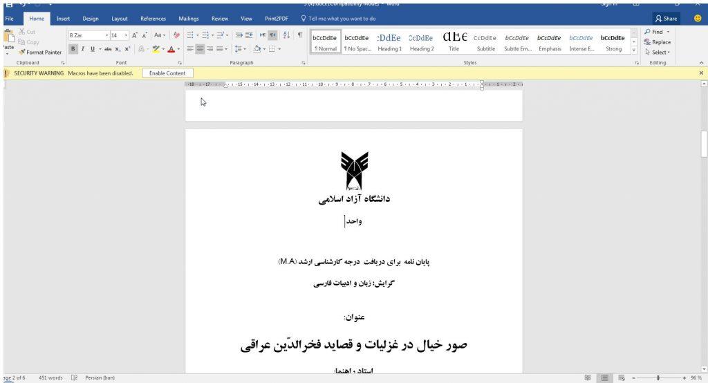 <span>پایان نامه کارشناسی ارشد زبان و ادبیات فارسی صورخیال درغزلیّات و قصاید فخرالدّین عراقی</span>