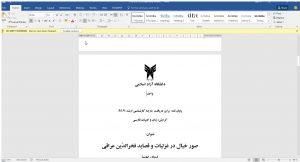 پایان نامه کارشناسی ارشد زبان و ادبیات فارسی صورخیال درغزلیّات و قصاید فخرالدّین عراقی