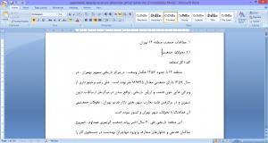 پایان نامه نتایج وامار تحولات جمعیت تهران