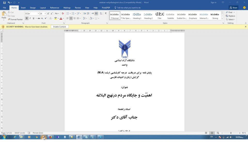 <span>پایان نامه کارشناسی ارشد اهمیت و جایگاه مردم درنهج البلاغه رشته زبان و ادبیات و فارسی</span>