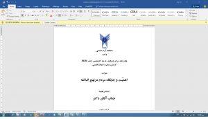 پایان نامه کارشناسی ارشد اهمیت و جایگاه مردم درنهج البلاغه رشته زبان و ادبیات و فارسی