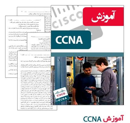 <span>دانلود کتاب آموزش سیسکو CCNA</span>