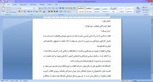 پایان نامه برسی آمار توصیفی تخلفات دانشجویی در دانشگاه بوعلی سینا