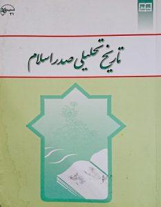 <span>دانلود کتاب تاریخ تحلیلی صدر اسلام محمد نصیری</span>