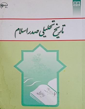 """<span itemprop=""""name"""">دانلود کتاب تاریخ تحلیلی صدر اسلام محمد نصیری</span>"""