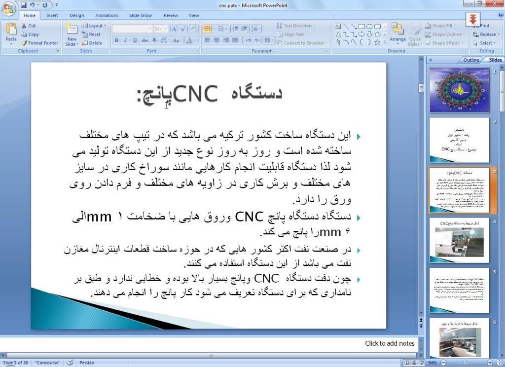 <span>دانلود پاورپوینت دستگاه پانچ CNC</span>