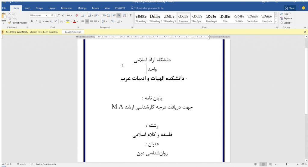 <span>دانلود پایان نامه روانشناسي دين رشته فلسفه و كلام اسلامي</span>