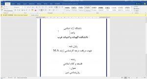 دانلود پایان نامه روانشناسي دين رشته فلسفه و كلام اسلامي