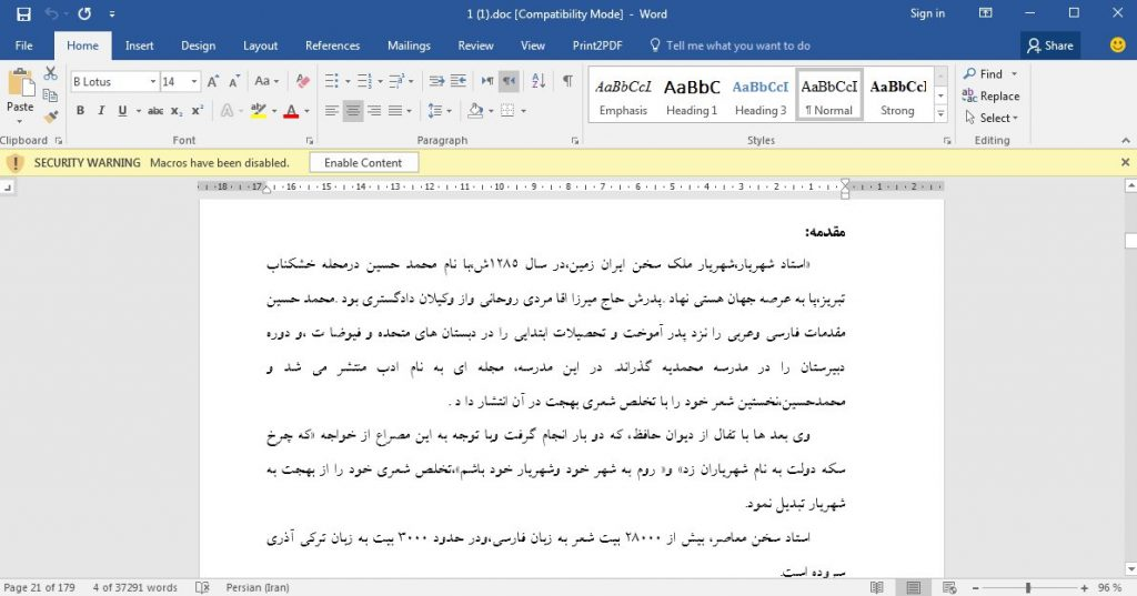 <span>جلوه های طبیعت دراشعار شهریار به انضمام حیدربابایه سلام و سهندیه</span>