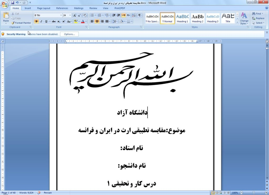 <span>مقاله مقایسه تطبیقی ارث در ایران و فرانسه رشته حقوق</span>