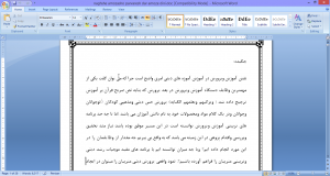 پروژه نقش آموزش وپرورش در آموزش آموزه های دینی