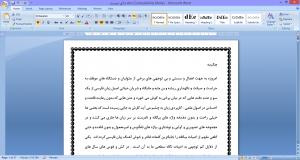 چگونه توانستم با ارائه راه حل های مناسب مشکل درسی ادبیات و زبان فارسی را برطرف نمایم