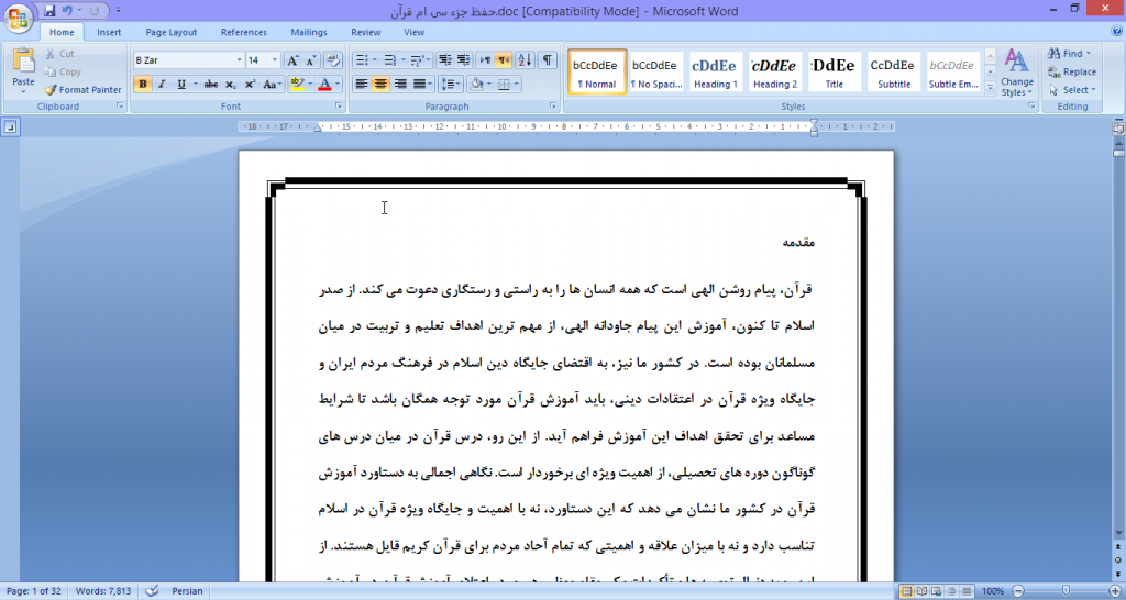 <span>چگونه توانستم دانش آموزان کلاس را به حفظ جزء سی ام قرآن علاقه مند نمایم</span>