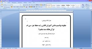 چگونه توانستم دانش آموزان کلاس را به حفظ جزء سی ام قرآن علاقه مند نمایم