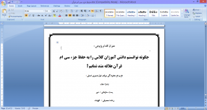 "<span itemprop=""name"">چگونه توانستم دانش آموزان کلاس را به حفظ جزء سی ام قرآن علاقه مند نمایم</span>"