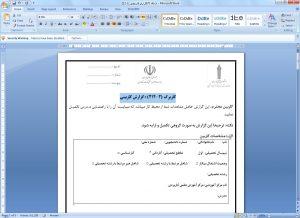 <span>فرم خام کاربرگ (۲-۲۱۲) گزارش کاربینی</span>