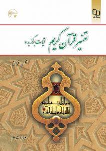 دانلود کتاب تفسیر موضوعی قران محسن قرائتی (آیات برگزیده)
